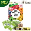 【送料無料】フルーツ青汁:1ヶ月分 63g(3g×30包)[青汁 酵素 ダイエット 健康 フルーツ 16種類 の フルーツパウダー と 105種類 の 野..