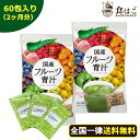 【送料無料】フルーツ青汁:2ヶ月分 180g(3g×60包)...