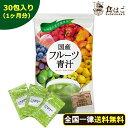 フルーツ青汁:1ヶ月分 63g(3g×30包)[ 送料無料 青汁 酵素 ダイエット 健康 フルーツ 16種類 の フルーツパウダー と 105種類 の 野菜..