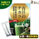 鹿児島県産 青汁のチカラ 青汁 1か月分 オリゴ糖配合 [ ...