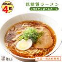 低糖質 生ラーメン 4食セット [ 送料無料 ポイント消化 糖質オフ 選べるスープ ダイエット 糖質
