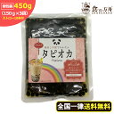 【送料無料】タピオカ 450g(150g×3袋) シロップ漬...