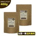 ピュアココア 400g (200g×2袋)