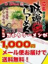 送料無料おウチでラーメン【クラタ食品】広島ますやみその味噌ラーメン生4食セット
