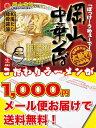 送料無料おウチでラーメン【クラタ食品】岡山中華そば生4食セット