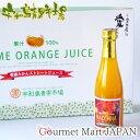母の日 愛媛みかんPREMIUMジュース MADONNA 300ml×6本 マドンナジュース 宇和島青果市場