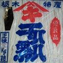 国産 栃木県産 かんぴょう 干瓢 上 1Kg×1袋 笠倉 送料無料