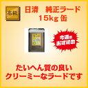 日清 純正ラード 15kg×1缶 業務用 国産