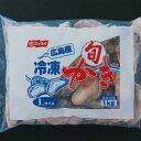 広島産冷凍粒牡蠣2Lサイズ 1kg(Net850g)×10袋×1箱 業務用◇ニッスイ
