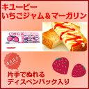 キユーピー いちご&マーガリン 11g×400個 DP(片手で塗れるディスペンパック容器入り)