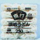 シマダヤ 冷凍うどん 真打 讃岐うどん 250g×20食×1箱 業務用 送料無料