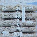 ショッピング年越しそば 年越しそば 石臼挽きそば 200g×20食×1箱 北海道産そば使用 冷凍 業務用◇シマダヤ