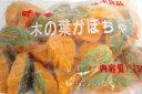 ショッピングおせち 木の葉南瓜(このはかぼちゃ)業務用25個