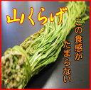 山くらげ乾燥(業務用)中国産180/200g 1袋に限りネコポス対応可(送料全国一律360