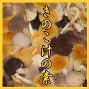 きのこ汁の素(業務用)1kg