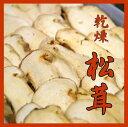 【新物入荷】乾燥松茸スライス30g業務用(松茸100%)FDフリーズドライ