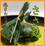 笹麩(業務用)笹麩まんじゅう(50個)