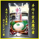 手づくり京とうふ1kg12パック入り国内産大豆100%私が作る京とうふ・豆腐・豆腐の素送料無料商品ですが一部の地域のお客様には送料の負担をお願いしています北海道432円、北東北、四国・中国324円、九州432円、沖縄1,296円宜しくお願い致します