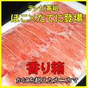 香り箱(業務用)30本入り【日本海のスギヨ】