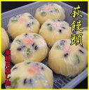 萩饅頭(はぎまんじゅう)業務用蒸し物(9個入り)