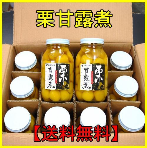 【送料無料】栗甘露煮M(A級)業務用12本ケース...の商品画像