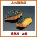木の葉南瓜(このはかぼちゃ)業務用25個