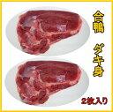 【再入荷しました】超お買い得商品マレーシア産合鴨肉ダキ身(2枚入り)鴨肉(業務用)