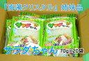 スーパーダイエット食品海藻クリスタル海藻麺(サラダちゃん)
