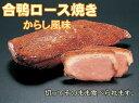 【送料無料】紅茶鴨ロース焼辛子風味(200g×20枚)業務用送料無料商品ですが一部の地