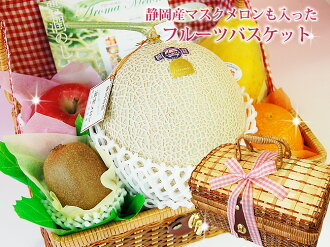 Cantaloupe with fruit basket