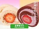 静岡産特大いちごゴロゴロール2本セット(チョコ×プレーン)
