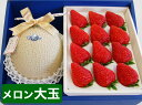 静岡マスクメロン(大玉サイズ)と特大紅ほっぺいちごセット