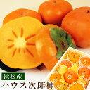 浜松産ハウス次郎柿(7〜9個...