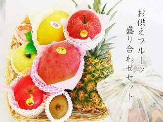 Offering fruit helping of various kinds of dishes set