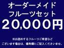オーダーメイドフルーツギフト【20,000円】...