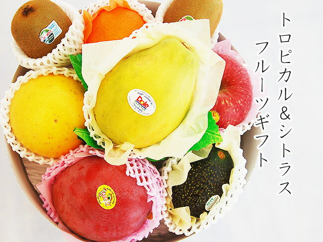 ★ tropical and citrus fruit gift