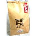 令和2年産 「特別栽培米はえぬきクラフト 2kg」