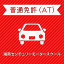 【神奈川県藤沢市】普通車ATコース(キャンペーン料金)<免許なし/原付免許所持対象>