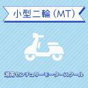 【神奈川県藤沢市】小型二輪MTコース