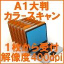 大判 大型 A1 カラー スキャニング サービス JPG