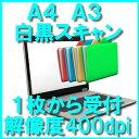 スキャナ A3 大判 大型 モノクロスキャニング サービス PDF