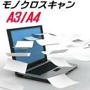 スキャナ A3 大判 大型 モノクロスキャニング サービス PDF...