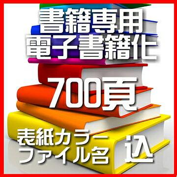 自炊代行 本 スキャン 電子化 700頁【カバー表紙ファイル名込】