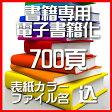 PDF自炊代行 本 電子書籍化 700頁【カバー表紙 ファイル名込】
