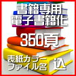 PDF自炊代行 本 電子書籍化 350頁【カバー表紙 ファイル名込】