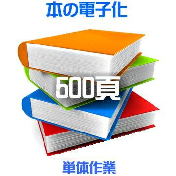 自炊代行 本 電子化 のみ 500頁