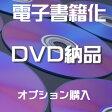 PDF自炊代行 DVD-R 納品【PDF 本 書籍データー用】