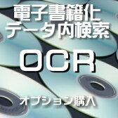PDF自炊代行 OCR 透明テキスト 文字検索