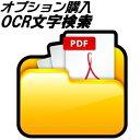 PDF自炊代行 OCR 透明テキスト 文...