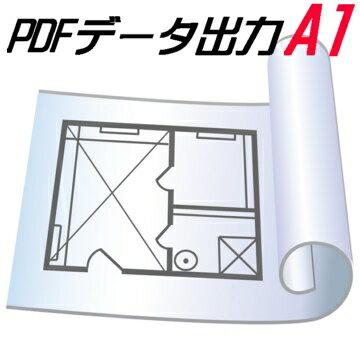 大判 データ 印刷 サービス 図面 A1 PDF【コピー対応・社内表・型紙パターン可】
